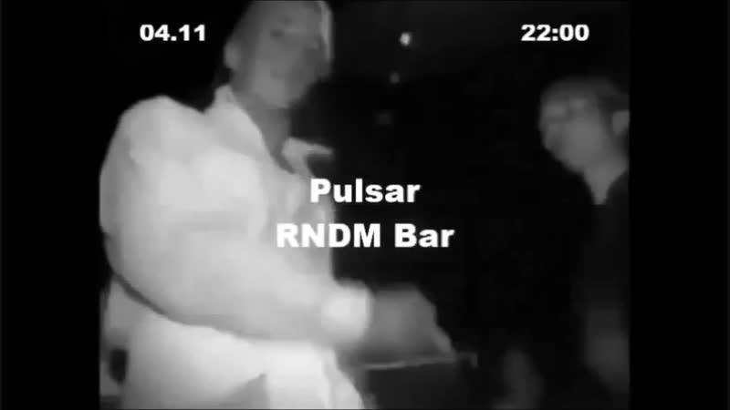 Pulsar | 4 Ноября | RNDM bar