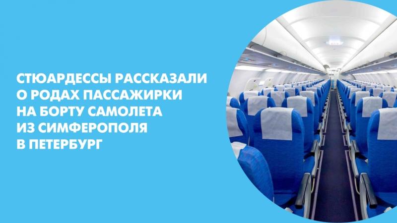 Стюардессы рассказали о родах пассажирки на борту самолета из Симферополя в Петербург