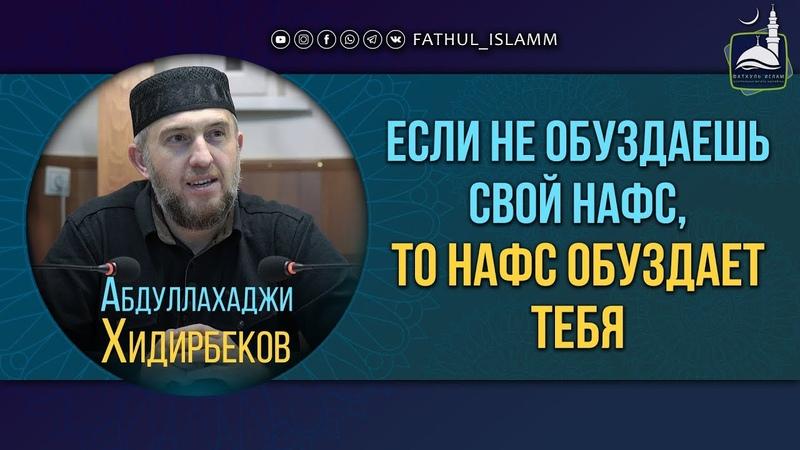 Если не обуздаешь свой нафс то нафс обуздает тебя Абдуллахаджи Хидирбеков FATHUL ISLAM