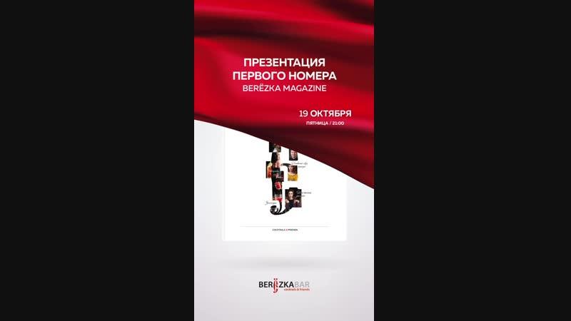 BerЁzka Magazine