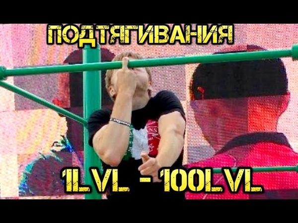 Андрей Кобелев - ПОДТЯГИВАНИЯ 1LvL - 100 LvL Мастер класс!