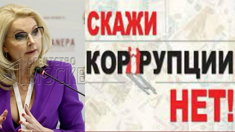 Татьяна Голикова — коррупции в России нет Это миф от оппозиции