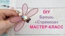 Брошь стрекоза. Мастер-класс / Dragonfly Brooch. Tutorial. DIY