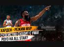 ДЖЕЙМС ХАРДЕН РАЗРЫВАЕТ СТАТУ! DOUBLE STEP BACK ЗАРАЖАЕТ НБА! ДЕРРИК РОУЗ НА ALL STAR WEEKEND 2019?
