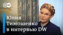Юлия Тимошенко: Украину ждет изменение власти