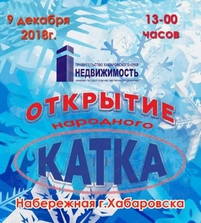 Открытие народного катка в Хабаровске