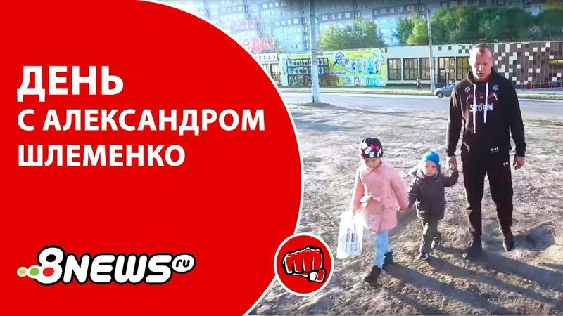 День с Александром Шлеменко