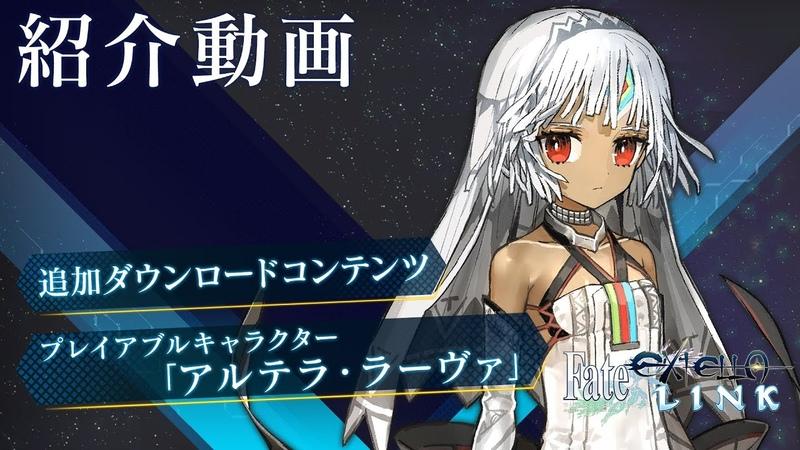 『Fate/EXTELLA LINK』追加DLCプレイアブルキャラクター「アルテラ・ラーヴァ」紹介2