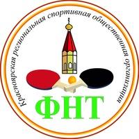 Федерация настольного тенниса Красноярского края