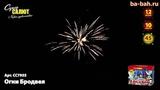 Фейерверк СС7955 Огни Бродвея (1,23