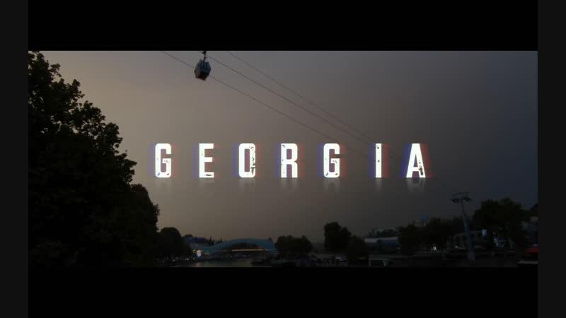 Грузия тизер
