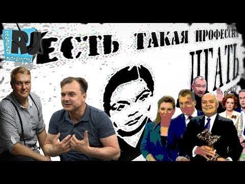 Болото путинской лжи! Есть такая профессия – ЛГАТЬ каждый вечер.
