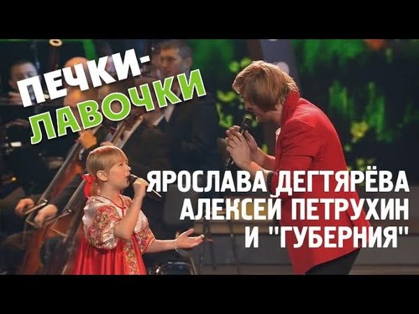 Ярослава Дегтярёва Алексей Петрухин и Губерния Печки лавочки