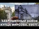 Заброшенный замок купца Фирсова 1907г