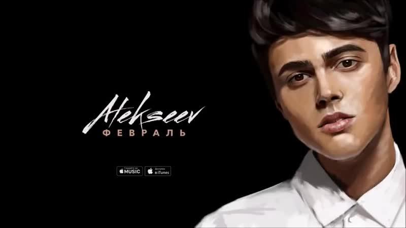ALEKSEEV – Февраль (official audio).mp4