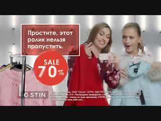 В OStin скидки до 70%!