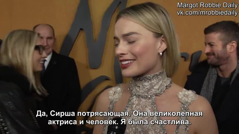 Интервью для «Movie Roar» во время премьеры фильма «Две королевы» в Нью-Йорке, США | 04.12.18 (русские субтитры)