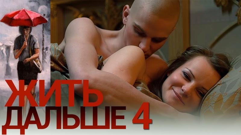Жить дальше - Серия 4 - русская мелодрама HD
