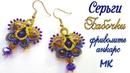 Серьги бабочки фриволите анкарс мк. Butterfly earrings tatting ankars master class frivolite