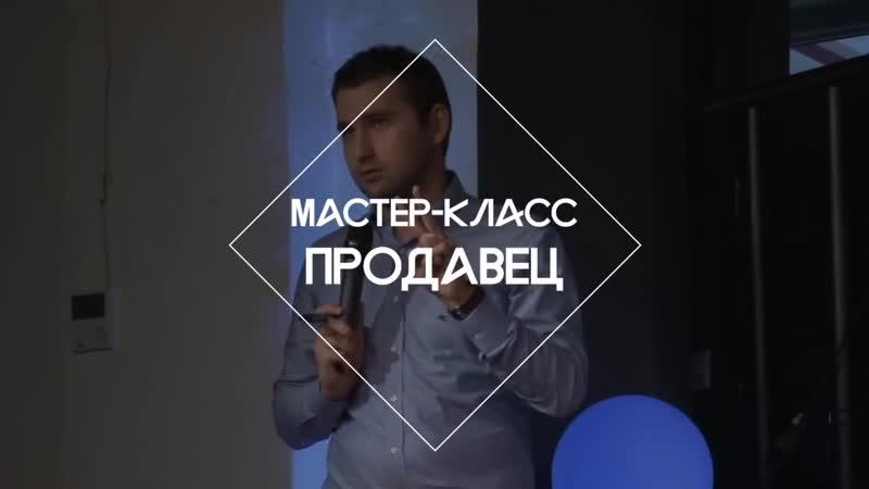 Biznes_Molodost._Master-klass__Prodavets__(MosCatalogue)