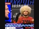 Хабиб Нурмагомедов «Яма»
