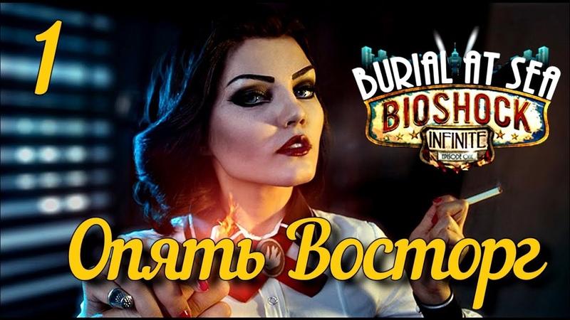 BioShock Infinite Burial at Sea - Episode 1 1 ~ Опять Восторг