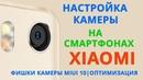 Настройка камеры на смартфонах XIAOMI Фишки камеры MIUI 10