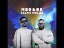 MEG BK - Скажи мне да | official single