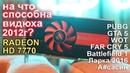 На что способна видеокарта 2012г Radeon HD 7770 сейчас?