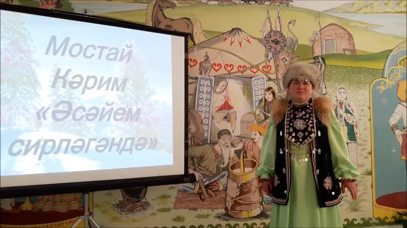 Читаем Мустая Карима: Ахатова Аминя