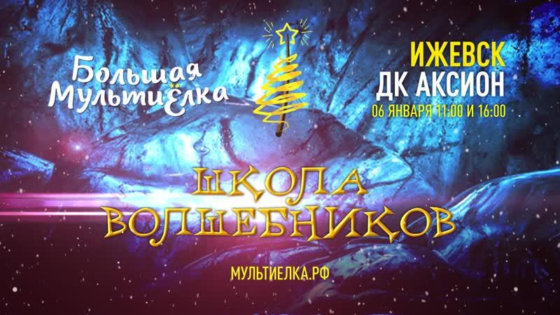 Школа Волшебников 6 января 11 00 и 16 00 ДК Аксион Ижевск