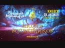 Школа Волшебников 6 января 11:00 и 16:00 ДК Аксион Ижевск