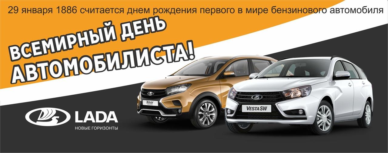 22 января - Всемирный День автомобилиста!