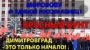 Нет! беспределу Морозова! Красный бунт в Димитровграде.