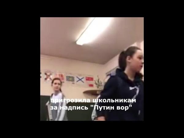 Пригрозила школьникам кремлевскими телохранителями за надпись Путин вор