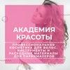 Академия Красоты Томск ➠ПРОФ.КОСМЕТИКА ДЛЯ ВОЛОС