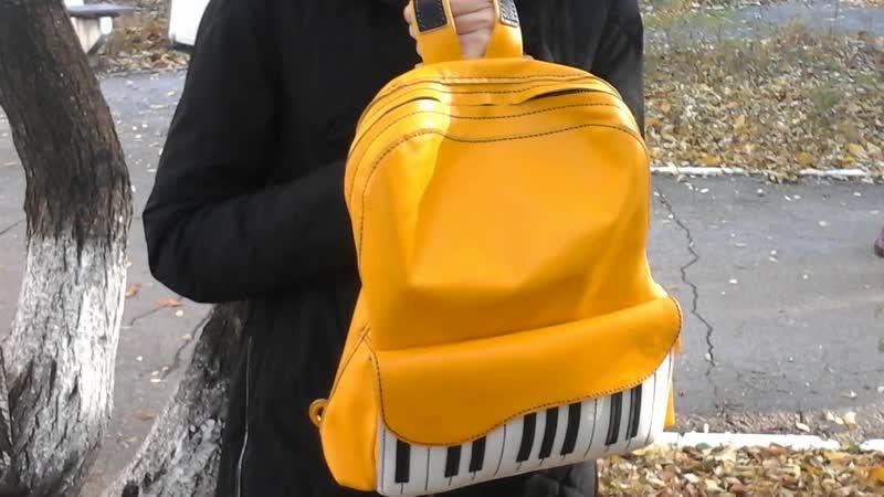 рюкзак фортепиано
