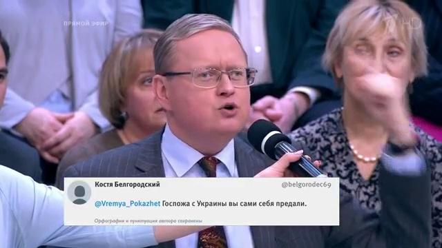 Во всём виновата Россия об идее объединяющей Украину