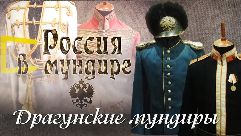 «Россия в мундире.» 17. Драгунские Мундиры.