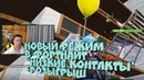 НОВЫЙ РЕЖИМ В ФОРТНАЙТ НИЗКИЕ КОНТАКТЫ 7 СЕЗОН РОЗЫГРЫШ 1000 V-BUCKS