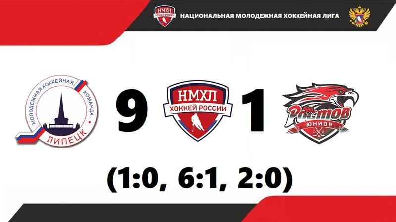 НМХЛ 2018/19. МХК Липецк - МХК Ростов-Юниор (Игра №2; 05.02.2019)