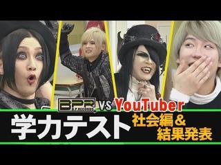 【V系】YouTuber対抗学力テスト【社会編&結果発表】