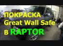 Покраска Great Wall Safe в Раптор