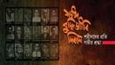 শহীদ বুদ্ধিজীবী দিবস | Martyred Intellectuals Day