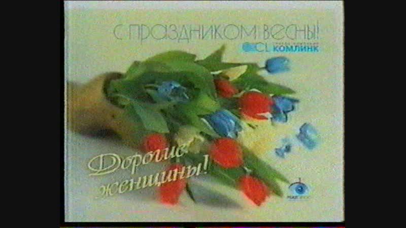 2 й региональный рекламный блок ОРТ 8 марта 2001 Рекламное агентство Реал Плюс г Абакан