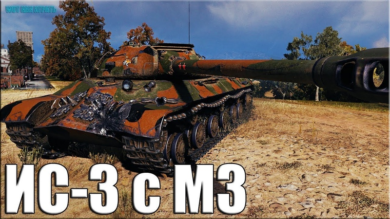 ИС 3 МЗ барабан ПЕРВЫЙ БОЙ прем тт СССР World of Tanks