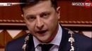 Мир на Донбассе и война с парламентом: Как прошла инаугурация Зеленского