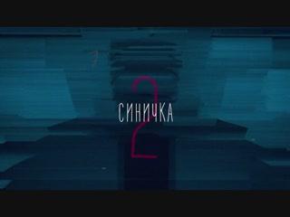 Синичкa 2 сезон 1-4 серии ( Детектив ) 2018