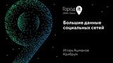 Игорь Ашманов Город IT 2018 Большие данные для больших целей