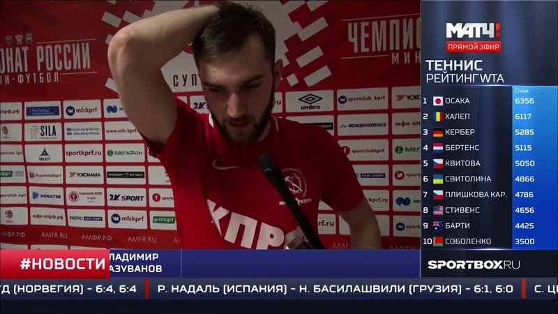 ТК Матч!. Новости футбола. 1/2 финала ЧР